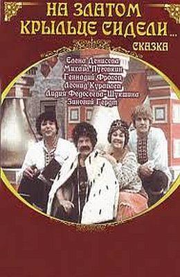 На златом крыльце сидели... (1986)