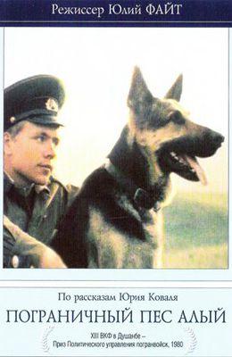 Пограничный пес Алый (1979)