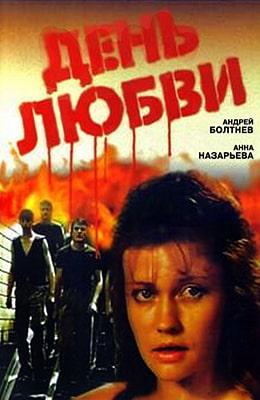 День любви (1990)