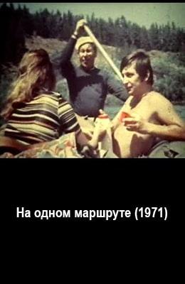 На одном маршруте (1971) kino-ussr.ru