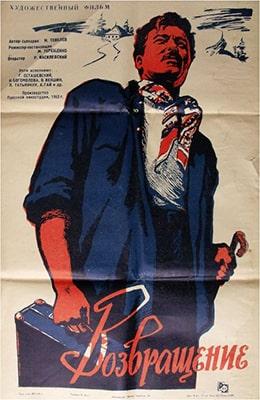 Возвращение (1960) kino-ussr.ru