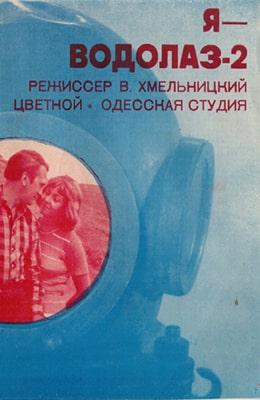Я - Водолаз 2 (1975) kino-ussr.ru