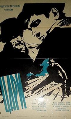 Цари (1964)