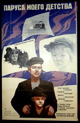 Паруса моего детства (1981)