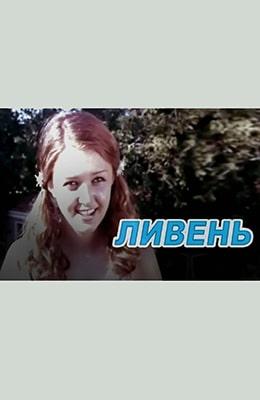 Ливень (1977) - советские фильмы