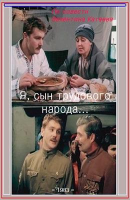 Я, сын трудового народа (1983)