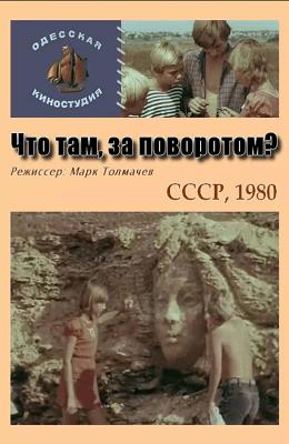 Что там за поворотом (1980) - советские фильмы kino-ussr.ru