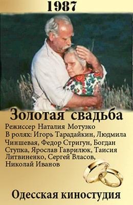 Золотая свадьба (1987) советские фильмы - kino-ussr.ru
