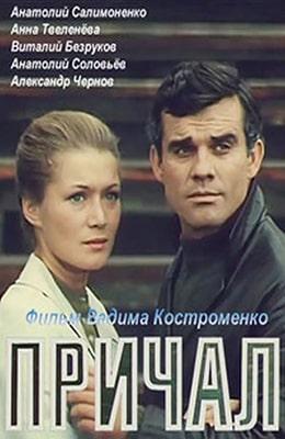 Причал (1973) - kino-ussr.ru