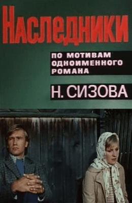 Наследники (1974)