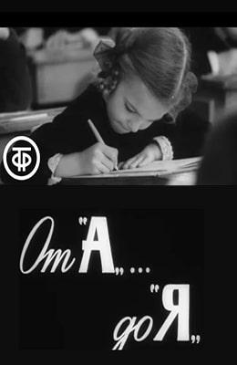 """""""От """"А"""" до """"Я"""". О жизни советских школьников в 70-х гг (1973)"""