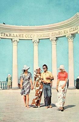 Об отдыхе в СССР (1979)