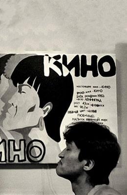 Виктор Цой и Группа КИНО. Сборник (1988-90)