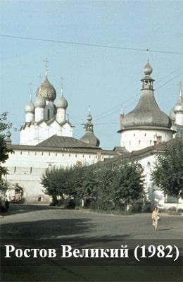 Ростов Великий (1982)