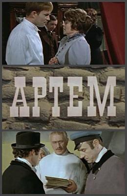 Артем (1978)