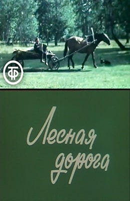 Лесная дорога (1983)