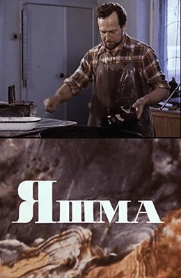 Яшма (1982) - советские фильмы - kino-ussr.ru