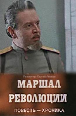 Маршал революции (1978) - советские фильмы - kino-ussr.ru